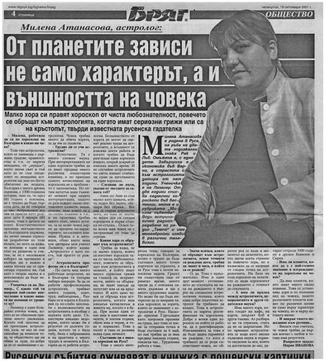 Астрология Крея интервю в-к Бряг