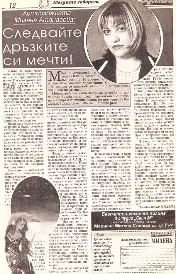 Крея астрология Русе