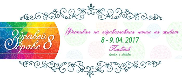 Фестивал здравей здраве