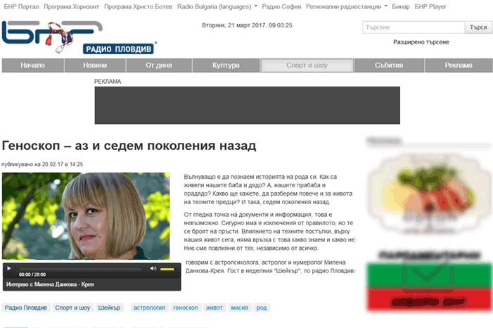 Интервю на астролог Крея за радио Пловдив