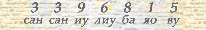 Свещеното лечебно число на Д-р Чи Ганг Ша: