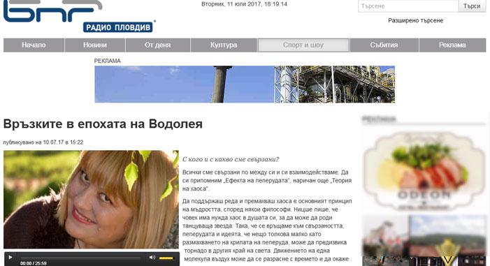 Астролог Крея интервю радио Пловдив