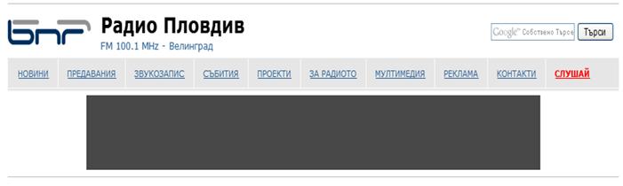 радио Пловдив бнр