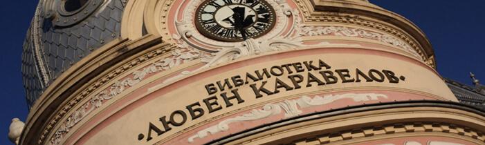 Крея в Русенска библиотека